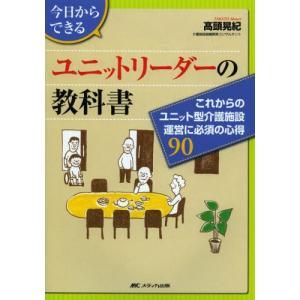 本 ISBN:9784840444613 高頭晃紀/著 出版社:メディカ出版 出版年月:2013年0...