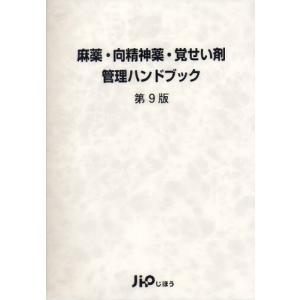 麻薬・向精神薬・覚せい剤管理ハンドブック