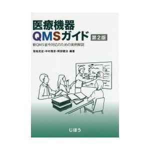医療機器QMSガイド 新QMS省令対応のための実例解説