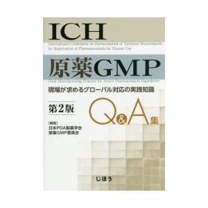 ICH原薬GMP Q&A集 現場が求めるグローバル対応の実践知識