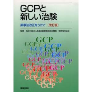 GCPと新しい治験〜薬事法改正をう 改訂|dss
