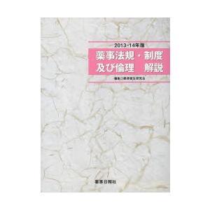 '13-14 薬事法規・制度及び倫理解説|dss
