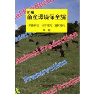 新編畜産環境保全論|dss