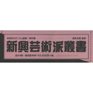 新興芸術派叢書 日本モダニズム叢書第4期|dss