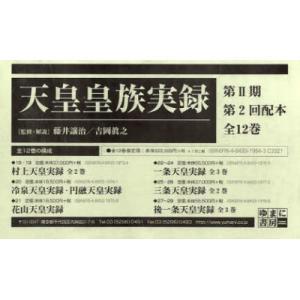 天皇皇族実録 第2期 2配 全12巻|dss