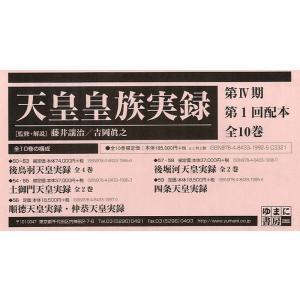 天皇皇族実録 第4期 1配 全10巻|dss