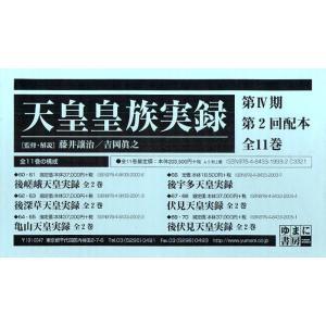 天皇皇族実録 第4期 2配 全11巻|dss
