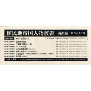 植民地帝国人物叢書 満洲編 第2回配本 7巻セット|dss