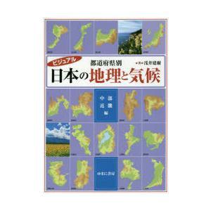 ビジュアル都道府県別日本の地理と気候 中部・近畿編