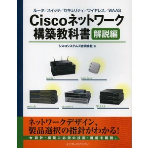 Ciscoネットワーク構築教科書 解説編