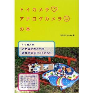 トイカメラ・アナログカメラの本|dss