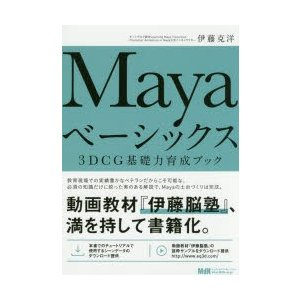 本 ISBN:9784844366409 伊藤克洋/著 出版社:エムディエヌコーポレーション 出版年...