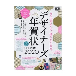 デザイナーズ年賀状CD-ROM 2020