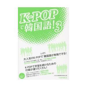 K-POPで韓国語! 3 dss