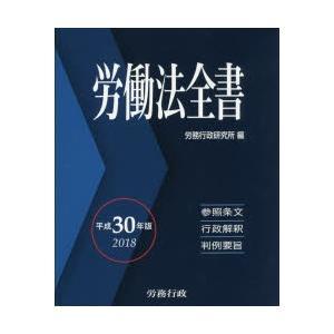 労働法全書 参照条文 行政解釈 判例要旨 2018|dss
