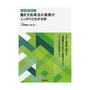 働き方改革法の実務がしっかりとわかる本 これ1冊で安心!|dss