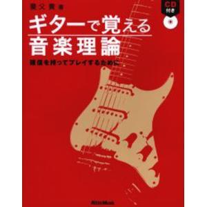ギターで覚える音楽理論 確信を持ってプレイするために