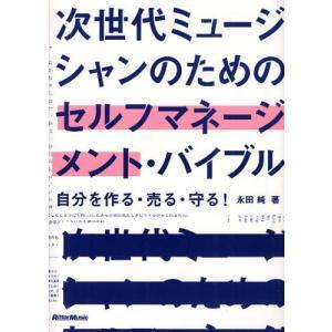 本 ISBN:9784845620241 永田純/著 出版社:リットーミュージック 出版年月:201...
