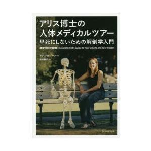 アリス博士の人体メディカルツアー 早死にしないための解剖学入門|dss