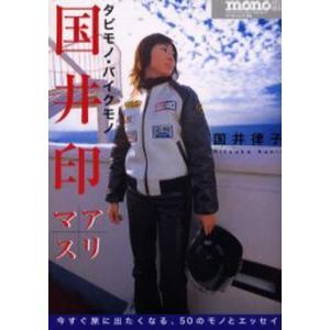 国井印アリマス タビモノ・バイクモノ|dss