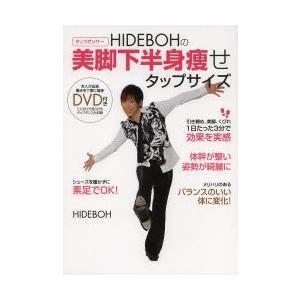 HIDEBOHの美脚下半身痩せタップサイズの商品画像|ナビ