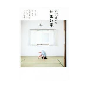 あえて選んだせまい家 狭くてもすっきり快適に暮らすアイデアと工夫が満載! 正しく暮らすシリーズ 加藤郷子 著者 の商品画像|ナビ