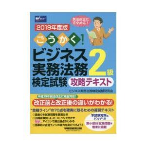 本 ISBN:9784847145469 ビジネス実務法務検定試験研究会/編著 出版社:早稲田経営出...