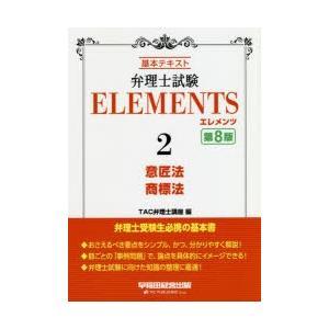 弁理士試験ELEMENTS 基本テキスト 2