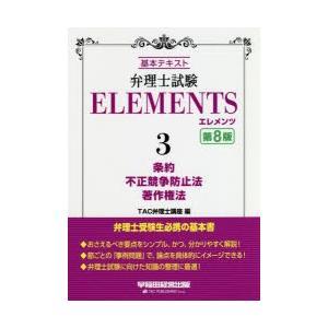 弁理士試験ELEMENTS 基本テキスト 3