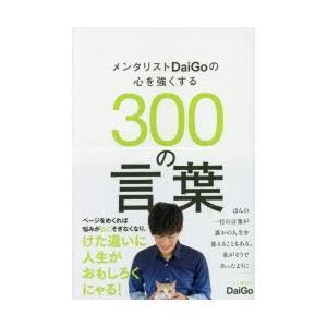 メンタリストDaiGoの心を強くする300の言葉 メンタリストDaiGo 著者 の商品画像
