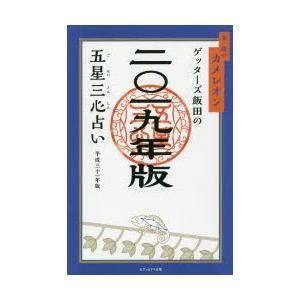 本 ISBN:9784860087807 ゲッターズ飯田/著 出版社:セブン&アイ出版 出版年月:2...