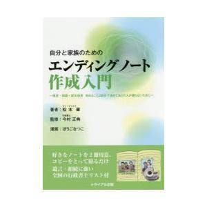 本 ISBN:9784860531300 松本肇/著 今村正典/監修 ぼうごなつこ/イラスト 出版社...
