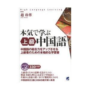 本気で学ぶ上級中国語 中国語の総合力をアップさせる上級者のための本格的な学習書 MP3音声付き