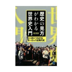 本 ISBN:9784860643935 福村国春/著 出版社:ベレ出版 出版年月:2014年05月...