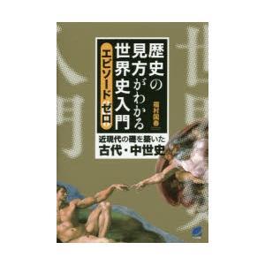 本 ISBN:9784860644499 福村国春/著 出版社:ベレ出版 出版年月:2015年09月...