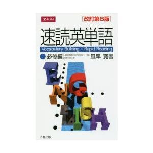 速読英単語 1 必修編 改訂第6版の商品画像