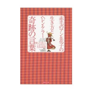 本 ISBN:9784860762186 アンと花子さん東京研究会/編著 出版社:神宮館 出版年月:...