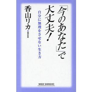 「今のあなた」で大丈夫! 自分に無理をさせない生き方 ワイド新書 香山リカ 著 の商品画像 ナビ