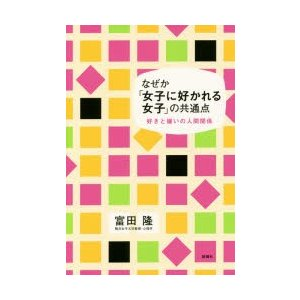 本 ISBN:9784860815202 富田隆/著 出版社:新講社 出版年月:2014年10月 サ...