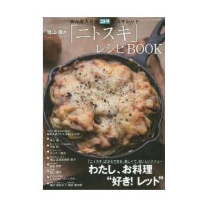 塩山舞の「ニトスキ」レシピBOOK みんな大好きニトリのスキ...