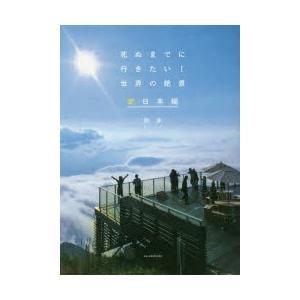 死ぬまでに行きたい!世界の絶景 新日本編の商品画像