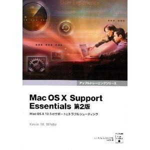 Mac OS X Support Essentials Mac OS X10.5のサポートとトラブルシューティング