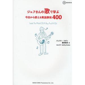 本 ISBN:9784862801067 ジェフリー・ウデン/著 登内和夫/著 出版社:総合法令出版...
