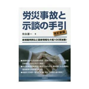 労災事故と示談の手引|dss