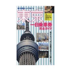 東京一日乗車券完全ガイド 「JR・東京メトロ・都営地下鉄・都バス」乗り放題きっぷでめぐる|dss