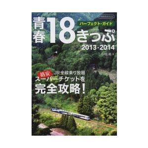 青春18きっぷパーフェクト・ガイド 2013-2014|dss