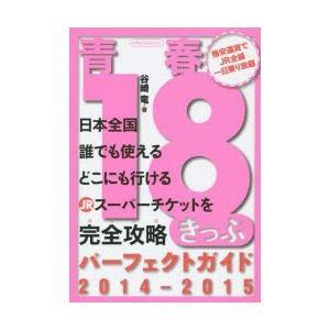 青春18きっぷパーフェクトガイド 2014-2015|dss