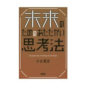 本 ISBN:9784863241367 小川和也/著 出版社:木楽舎 出版年月:2019年03月 ...