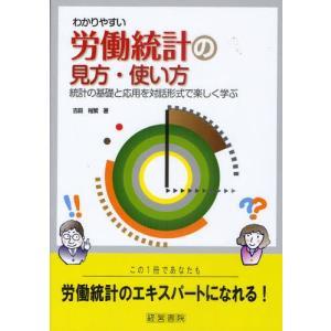 わかりやすい労働統計の見方・使い方 統計の基礎と応用を対話形式で楽しく学ぶ