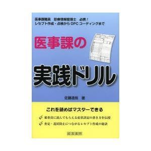 本 ISBN:9784863261457 佐藤達哉/著 出版社:産労総合研究所出版部経営書院 出版年...